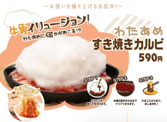 牛肉の上に真っ白なわたあめがモッコモコ…「牛角」の期間限定メニュー「わたあめすき焼きカルビ」のインパクトがすごい!!
