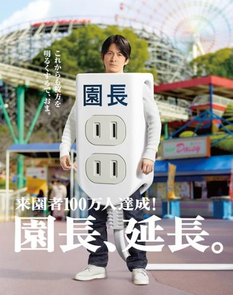 V6の岡田准一さんが延長コード姿に! 「超(スーパー)ひらパー兄さん」の新ビジュアルがインパクトあってオモシロすぎる!!