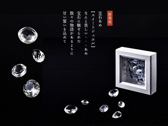 本物のダイヤモンドみたい! 宝石みたいにキラキラ輝くキャンディー「スイートジュエル」がとってもキレイ♪