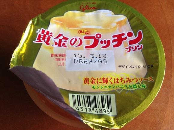 あのプッチンプリンがキラキラ輝くパッケージに! 新商品「黄金のプッチンプリン」を食べてみたよ♪