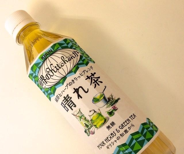 【斬新】冴え渡るスースー感!『世界のKitchenから』の新作「晴れ茶」は草の味(?)がクセになる異色の1本!