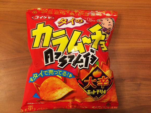 あの人も大絶賛の「タイのカラムーチョチップス 大辛ホットチリ味」! 普通の「カラムーチョ」とどう違うか食べ比べてみた!