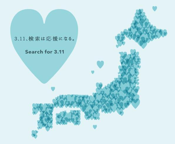 【気軽に募金】Yahoo! の検索欄から「3.11」と検索するだけで被災地支援活動に10円寄付されます!
