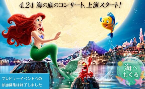【東京ディズニーシー速報】新ミュージカルショー「キング・トリトンのコンサート」が4月24日よりスタート!! どんなショーなのか予習しちゃお★