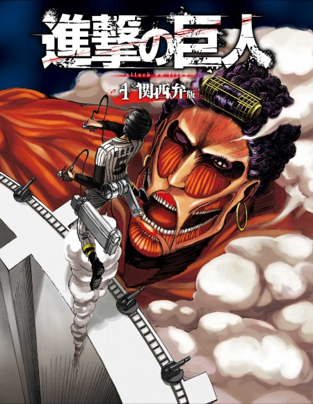 関西弁版 「進撃の巨人」の衝撃的な面白さがネットで話題! 触発されて「地方版」を作成する者も続々現れているゾ
