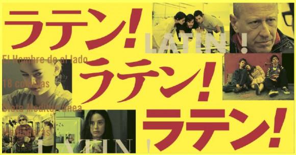 魅力あふれるスペイン&ラテンアメリカ映画16本を堪能する3週間! 「ラテン!ラテン!ラテン!」新宿にて開催