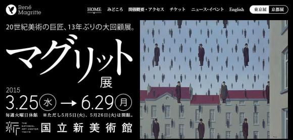 代表作「空の鳥」が日本にやってくる!東京&京都でシュルレアリスムの巨匠ルネ・マグリットの大回顧展開催