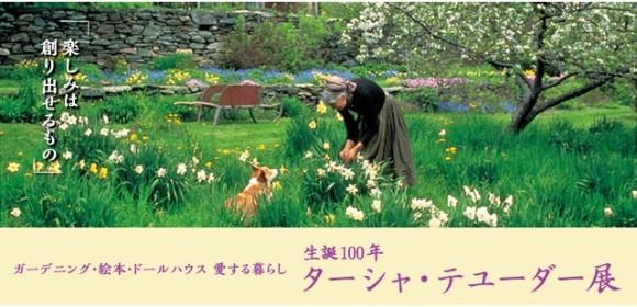あー、こんなおばあちゃんになりたいっ!! 「生誕100年 ターシャ・テューダー展」が松屋銀座ギャラリーにて開催