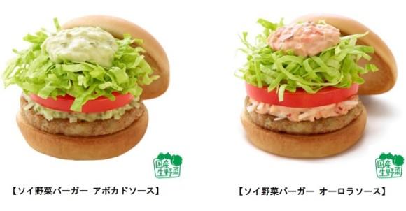 【モス史上初】お肉を使わず「ソイパティ」を使用した「ソイ野菜バーガー」がモスから期間限定発売!
