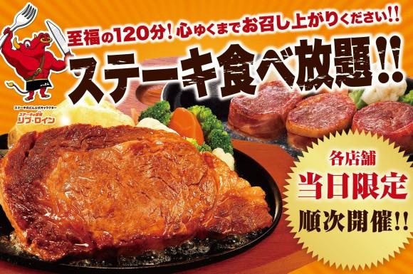 【肉好き歓喜】今年もやってきました!! 「ステーキのどん」で120分ステーキ食べ放題を4月10日から順次開催!