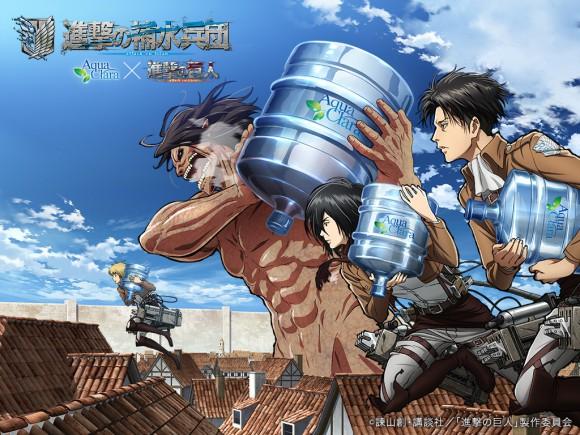 【なにこれ】アクアクララと進撃の巨人が衝撃コラボ! 水を運ぶ巨人&リヴァイ兵長にジワジワくる