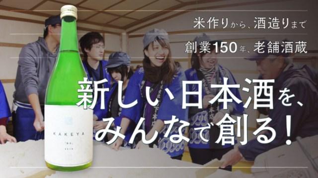 関わる時間はおよそ1年! 田植えの段階から日本酒造りを体験できる支援プロジェクトが登場したよ♪