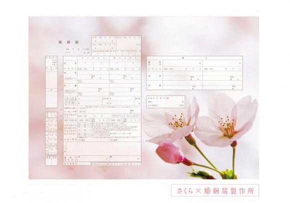 """春にぴったり! """"桜"""" デザインの婚姻届が登場 / 4月30日まで無料ダウンロードできちゃうよ♪"""