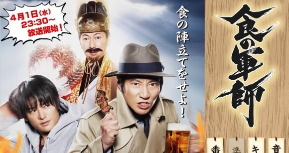 【夜食テロふたたび】食の陣立てをせよーっ!! 久住昌之さん原作のグルメ漫画『食の軍師』が4月からドラマ化!