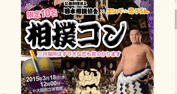 【3月18日開催】 相撲を見ながら恋しよう! 日本相撲協会が協力した合コン「相撲コン」が大阪で開催されるよ~~!!