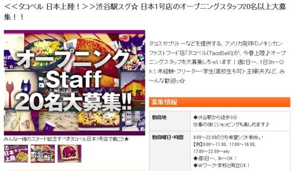 メキシカンファストフード店「タコベル」が日本上陸! 第一号店は「渋谷」駅からスグの場所に今春オープンが決定!!