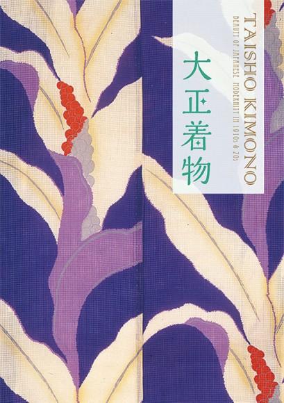 taishokimono1
