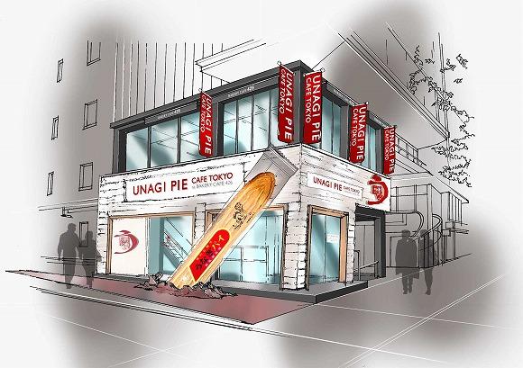 【期間限定】表参道に「うなぎパイ専門店」がもうすぐオープンするなり / 限定のうなぎパイスイーツがまじうまそう!