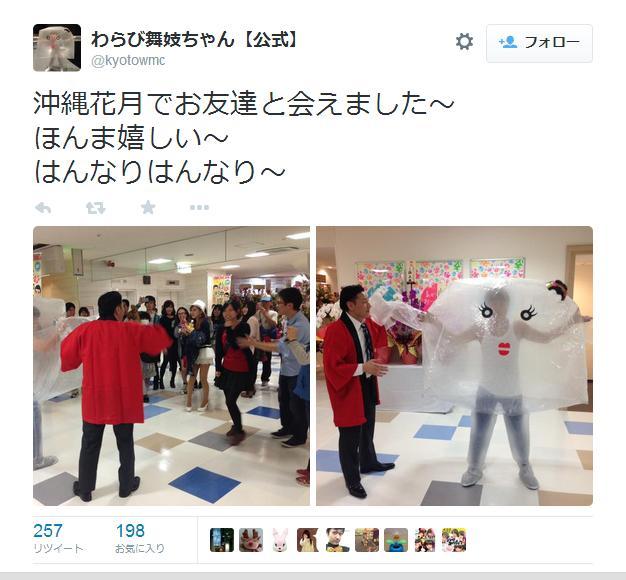 【スケスケ】ネット騒然! わらび餅の透明感を表現した京都のゆるキャラ「わらび舞妓ちゃん」がジワジワくる