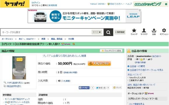 JR東日本がヤフオクで新幹線の座席をオークションに出してるぞ~っ!! 現在価格がすでに◯万円にもなっててビックリ!