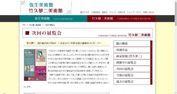 大正ロマンを彩る詩人画家・竹久夢二の絵で綴られる詩の世界……展覧会「竹久夢二 詩と絵のおくりもの」開催