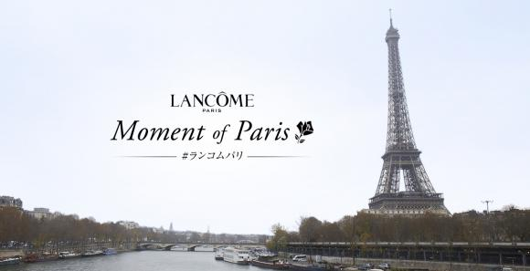 あなたが「パリを感じた瞬間」ってどんなとき? Instagramで「パリ」な写真を投稿するとエステ付きパリ旅行・三つ星レストランディナーが当たるかも