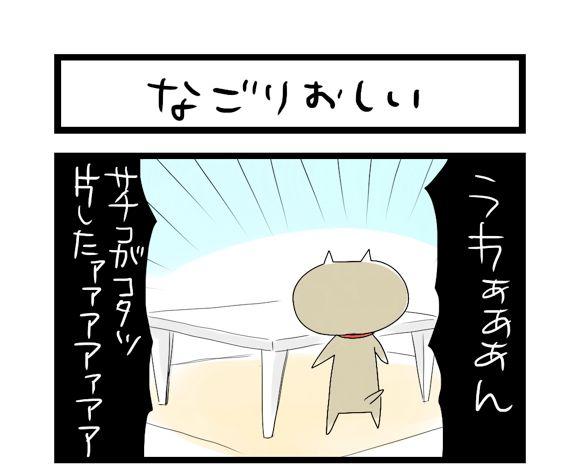 【夜の4コマ部屋】なごりおしい / サチコと神ねこ様 第131回 / wako先生