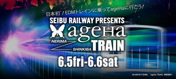 【日本初】街を走る電車がまるごとクラブに!! DJブース&スピーカーを設置した「EDMトレイン」が練馬・新木場間をノンストップ運行!