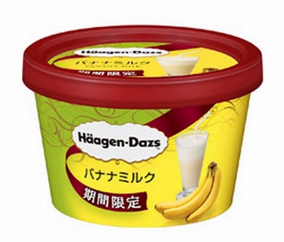 【期間限定】おいしい予感しかしない! 6月にハーゲンダッツから「バナナミルク味」のシャーベットが発売されるなり♪