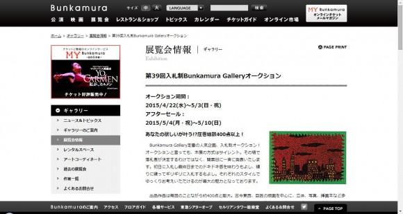 出品総数400点以上! アノ名作が手に入るかもしれない「Bunkamura Gallery オークション」4月22日より開催
