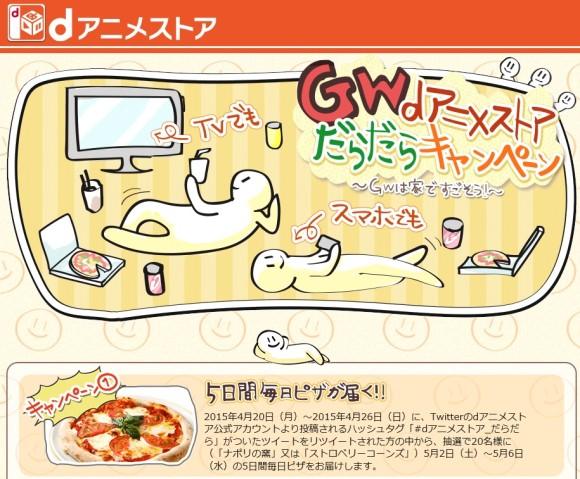 GWは家でだらだらアニメ&ピザ三昧!! 「dアニメストア」が「5日間毎日ピザが届く」など4つのキャンペーンを開催中!