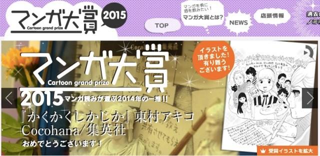 【GWに読もう】大賞は東村アキコさん「かくかくしかじか」! マンガ大賞2015受賞作品ベスト3の魅力をさくっとご紹介♪