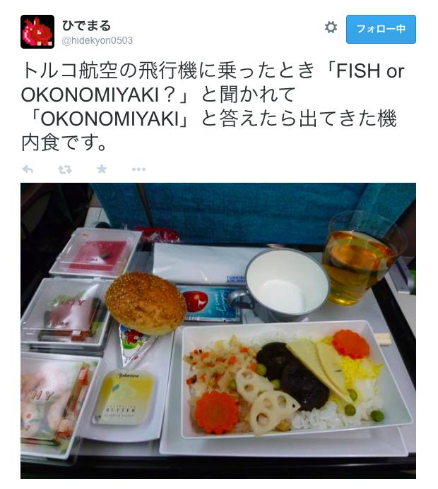 【驚】トルコ航空で出てきた機内食「お好み焼き」が予想外すぎるとネットで話題に