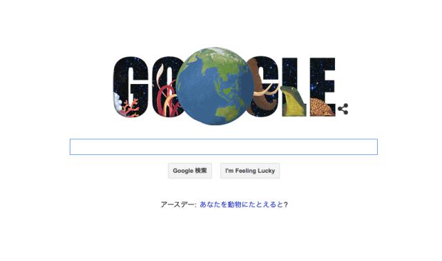 【環境】動物診断ができる!! 本日のGoogleトップページはアースデーの特別ロゴだよ