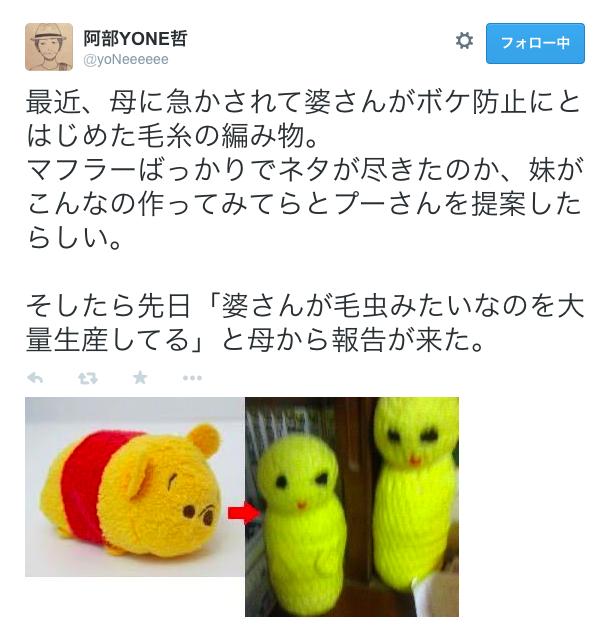 【おかんアート】笑激… お祖母さんが作る「毛虫のようなプーさん」が可愛すぎてジワジワくる〜!!