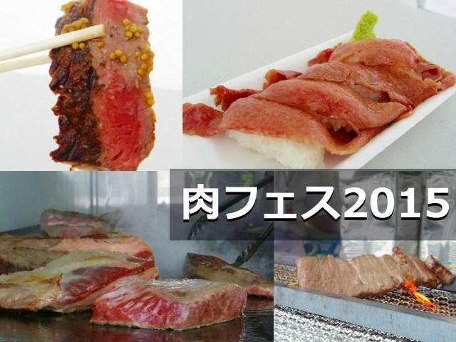 【肉速報】肉の祭典「肉フェス2015」初日レポート / 今年は駒沢・横須賀・幕張で12日間のロング開催だ!!
