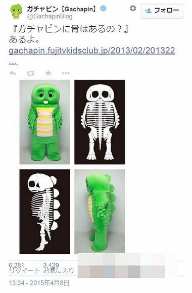 ガチャピンに骨はあるの? という質問にガチャピン「あるよ。」 / 素っ気なく骨格を公開したとTwitterで話題に
