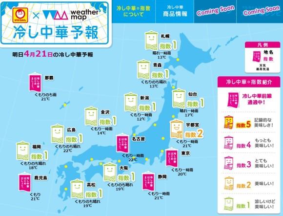 【冷し中華前線、北上中!!】マルちゃんがウェザーマップと共同で全国主要都市の「冷し中華の始めどき」を発表!