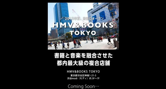 【おかえり】「HMV & BOOKS TOKYO」が今秋渋谷にオープン! 音楽と書籍の複合ショップ&売り場面積はHMV最大の550坪!!