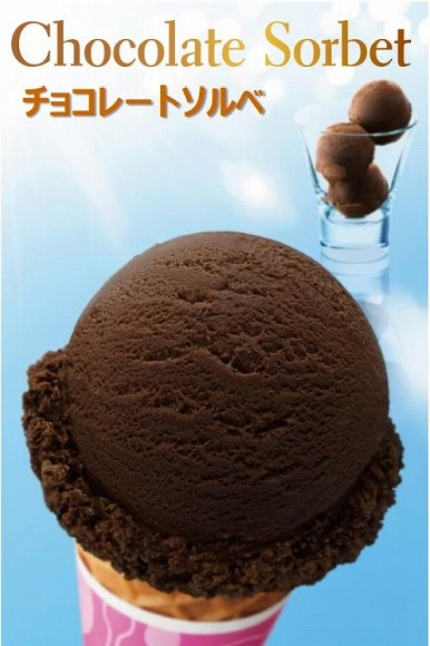 【期間限定】ミルクを使わないサッパリ系! サーティワンの新フレーバー「チョコレートソルベ」が気になりますッ!!!