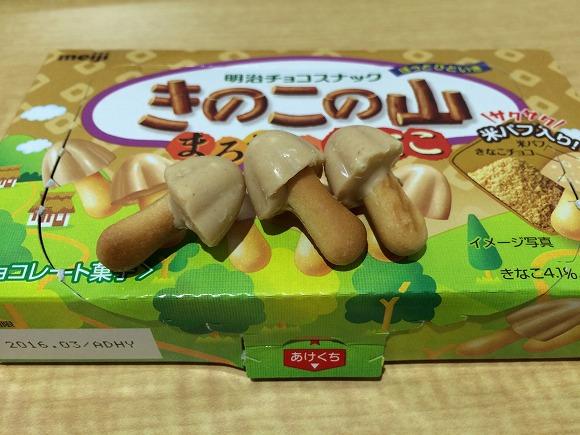 【4月28日の新発売】きなこのきのこ? きなこ味の「きのこの山」を食べてみた / サクサクの米パフがいい感じ