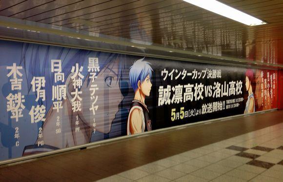 """誠凛 vs 洛山編 に向けて新宿地下街を""""黒バス""""がジャックしてたよ!"""