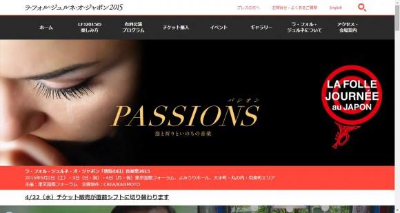 【5月2日から】日本最大級のクラシック音楽の祭典「ラ・フォル・ジュルネ・オ・ジャポン『熱狂の日』音楽祭 2015」GWに東京で開催