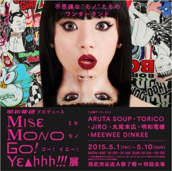 明和電機が手がけるファッションブランドが漫画家・丸尾末広さんとコラボ! 5月1日から始まる両者出演の展覧会も必見なり♪
