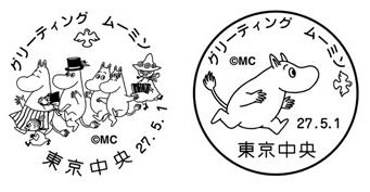 「ムーミンの記念押印」を5月1日に郵便窓口で実施! 申し込み方法が難しそう…わかりやすくレクチャーするよ!!