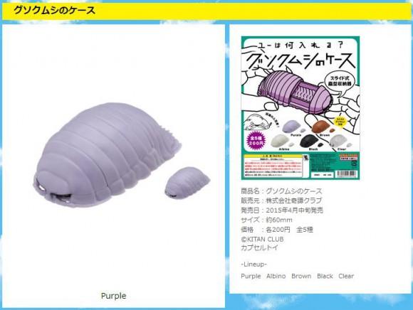 グソクムシたんを持ち歩こう!? キモカワイすぎる新商品・スライド式「グソクムシのケース」が発売される