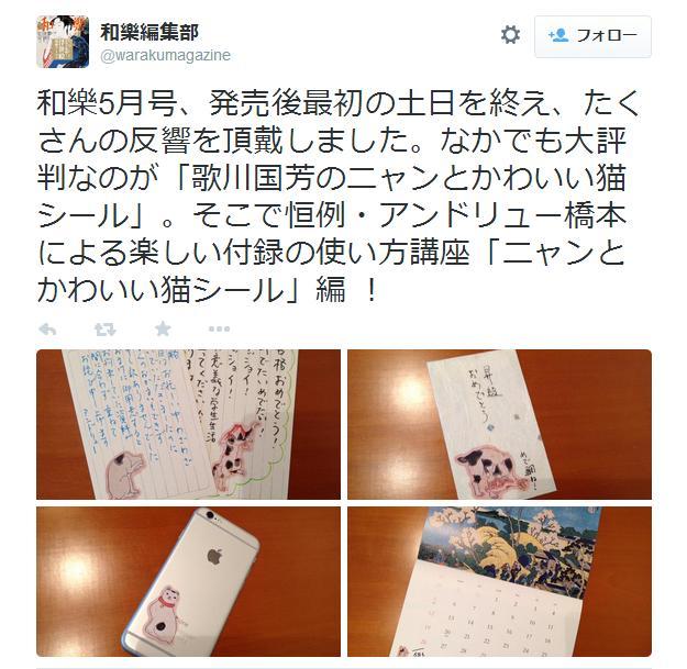 猫好きは見逃せない! 雑誌「和樂」5月号の浮世絵猫シールが可愛すぎると大評判なり