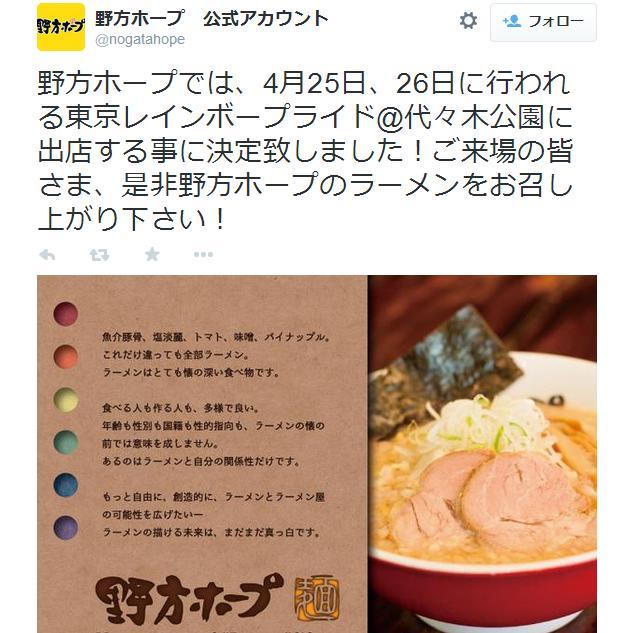 「東京レインボープライド」に野方ホープが出店! つぶやかれたメッセージにグッときます