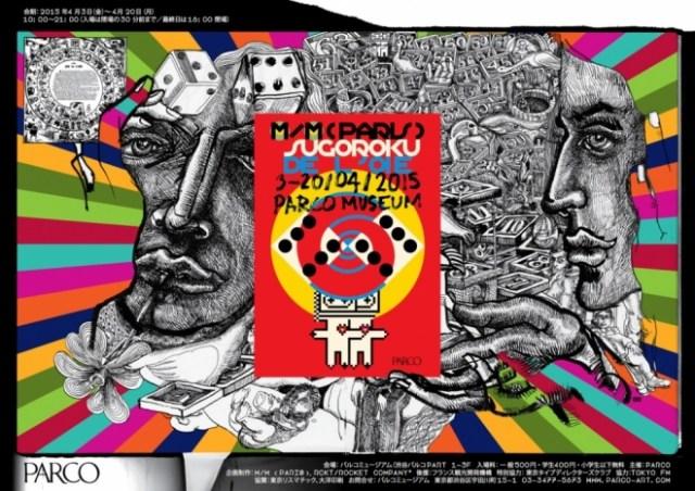 パリの超一流クリエイティブユニット「M/M(Paris)」が渋谷パルコミュージアムにてポスター展を開催中!