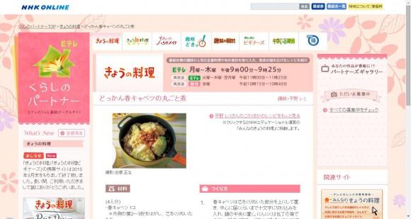 【さすがです】平野レミさんがまたまた大暴れ! 「きょうの料理」で豪快春キャベツを披露&ツイッターがお祭り状態に